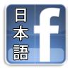 facebook-japan